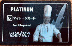 プラチナカードを入手しました。