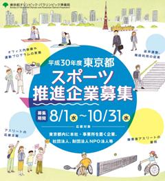 東京都スポーツ推進企業認定!と、ゆりかもめリレーマラソン。