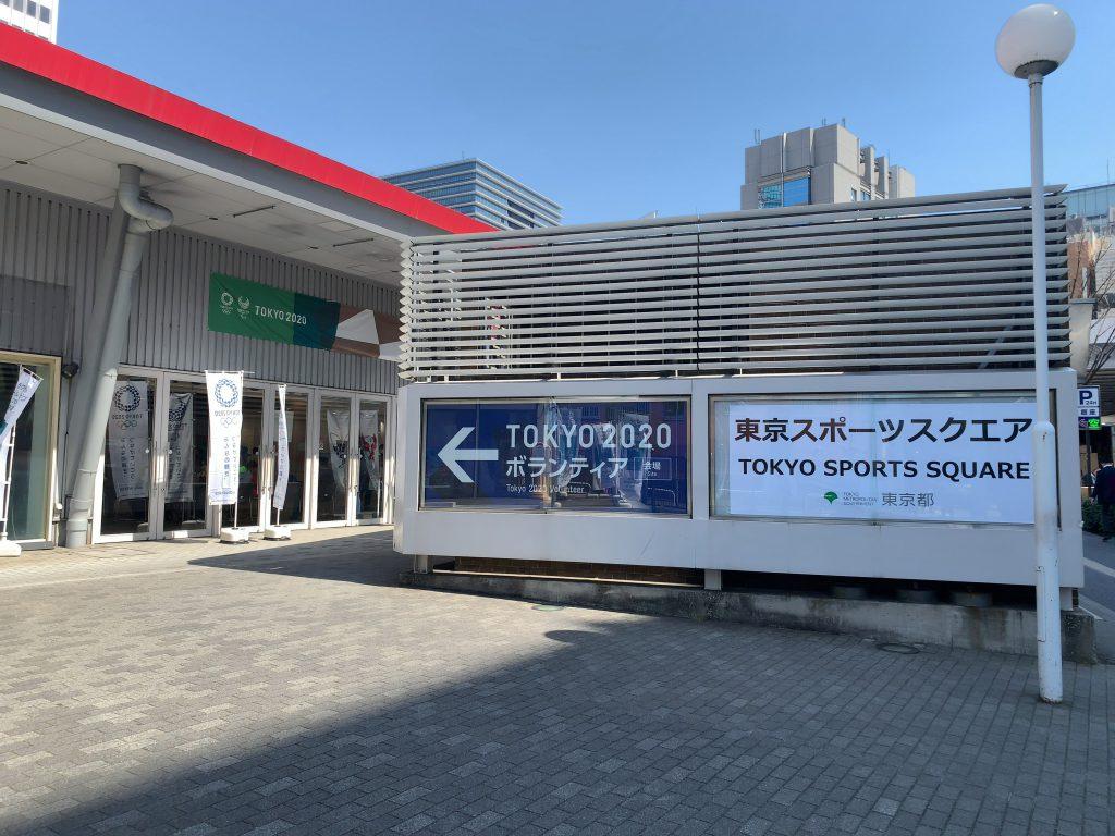 TOKYO 2020 大会ボランティア オリエンテーション参加