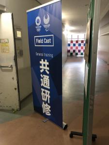 TOKYO 2020 大会ボランティア 共通研修に参加してきました!